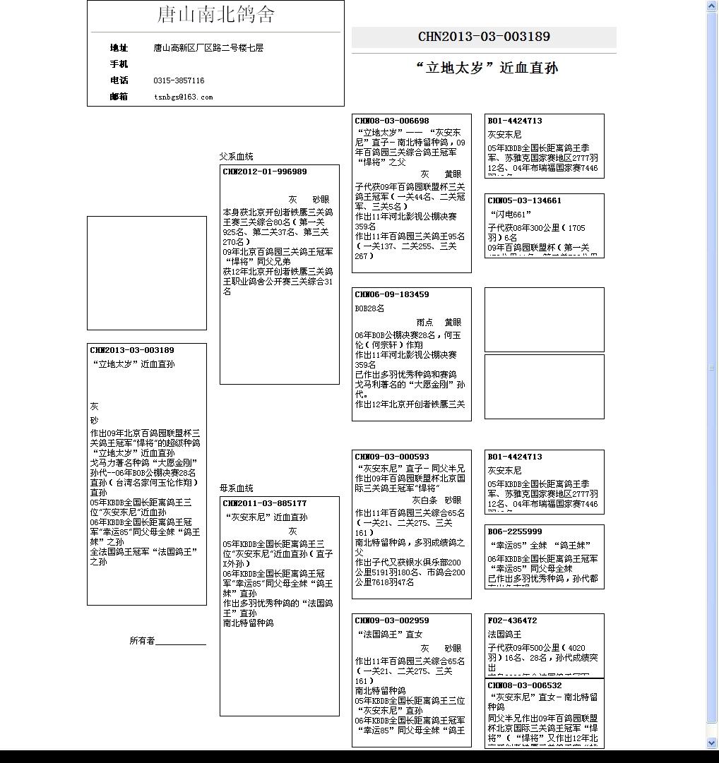 北京金龙王三马变速箱结构图