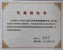 北京国际开心鸽苑――宋继金――授权书