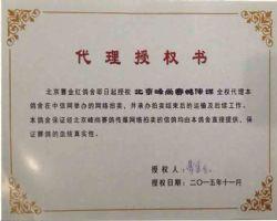 红升翔业―曹金红―授权书