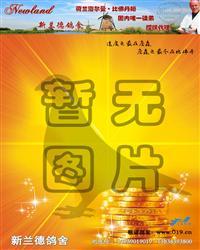 CHN10-000525