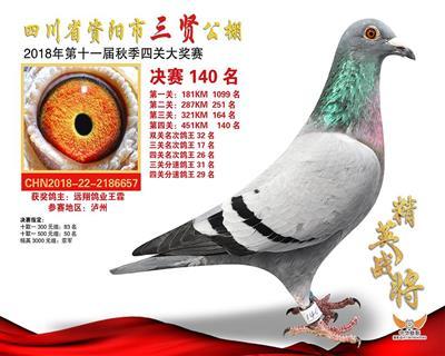2018年三贤公棚140名