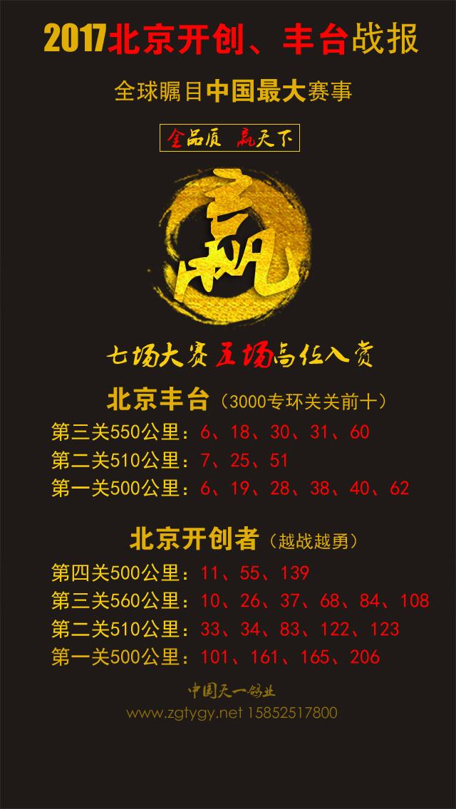2017北京开创者、丰台七场大赛五