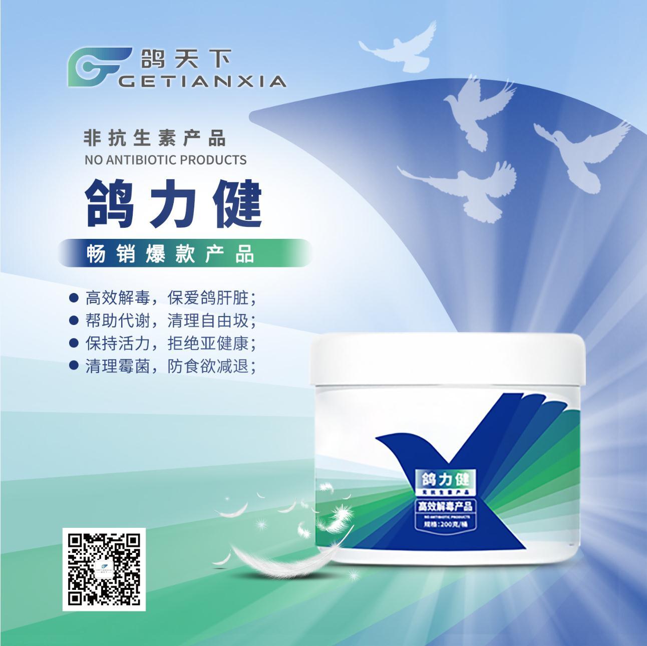 鸽力健(排除体内毒素、畅销产品)