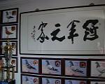 中国著名书法家石占明老师为本鸽舍题词