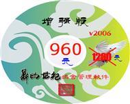 增强版鸽舍软件(8折优惠中....)