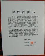 中国独家代理詹森01
