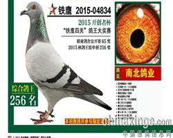 �F��四�P��王256名