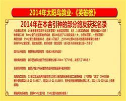 2014年获奖鸽主名单