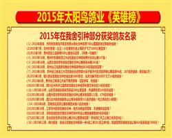 2015年获奖鸽主名单