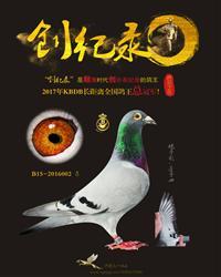 中国天一鸽业