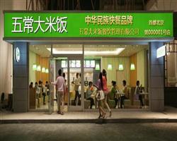 五常大米饭餐饮管理有限公司