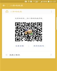 微信便捷二维码收付款
