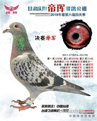 2018年春甘肃帝晖大团体亚军成员之一