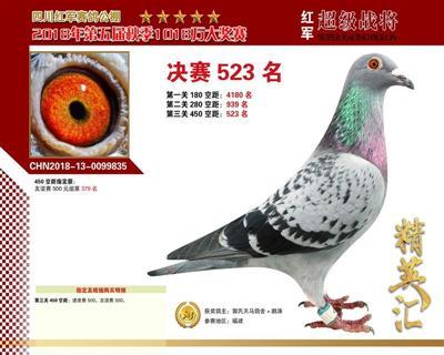 郭氏天马835