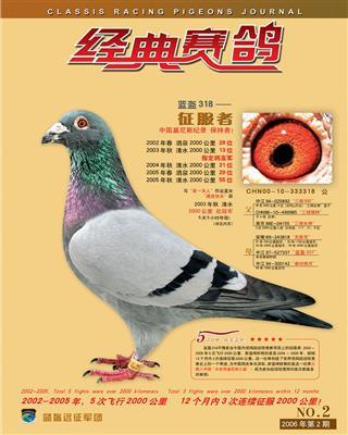中国基尼斯之最 征服者318