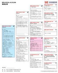中文版血统书
