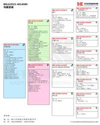 中文血统书