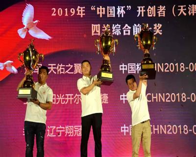 2019天津开创者
