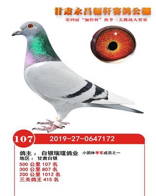 永昌107名