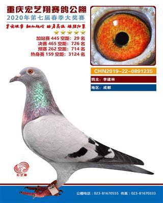 宏艺翔加站29名