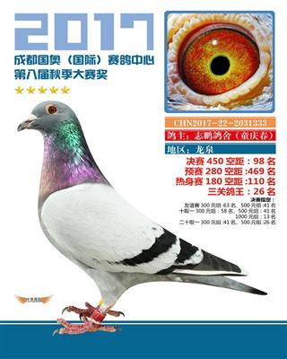 超级73/凡龙2031333