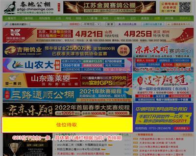 各地公棚左侧G03广告位一个月