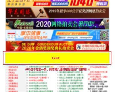 中信网首页A05广告位四周