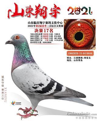 2021翔宇春决赛1