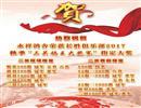 北京航宇竞翔集团
