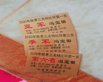 北京平安道家